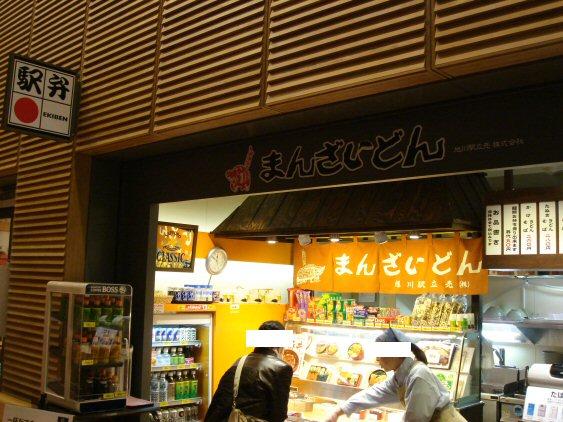 旭川駅弁2.jpg