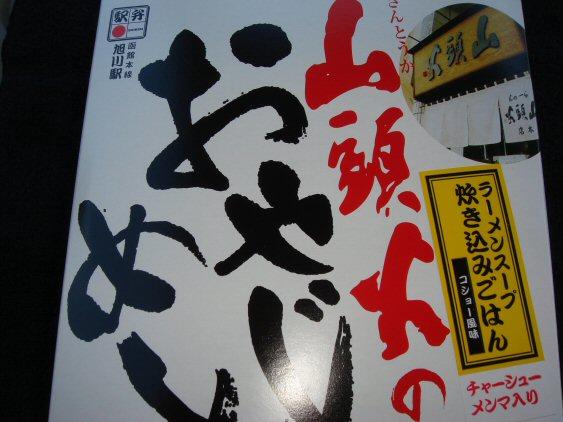 旭川駅弁5.jpg