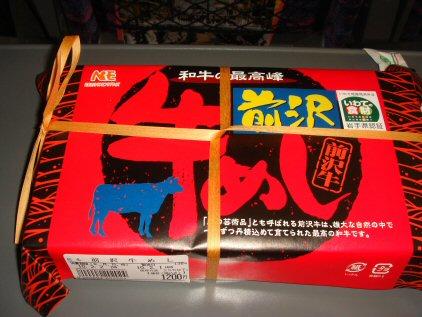 前沢牛弁当1.jpg